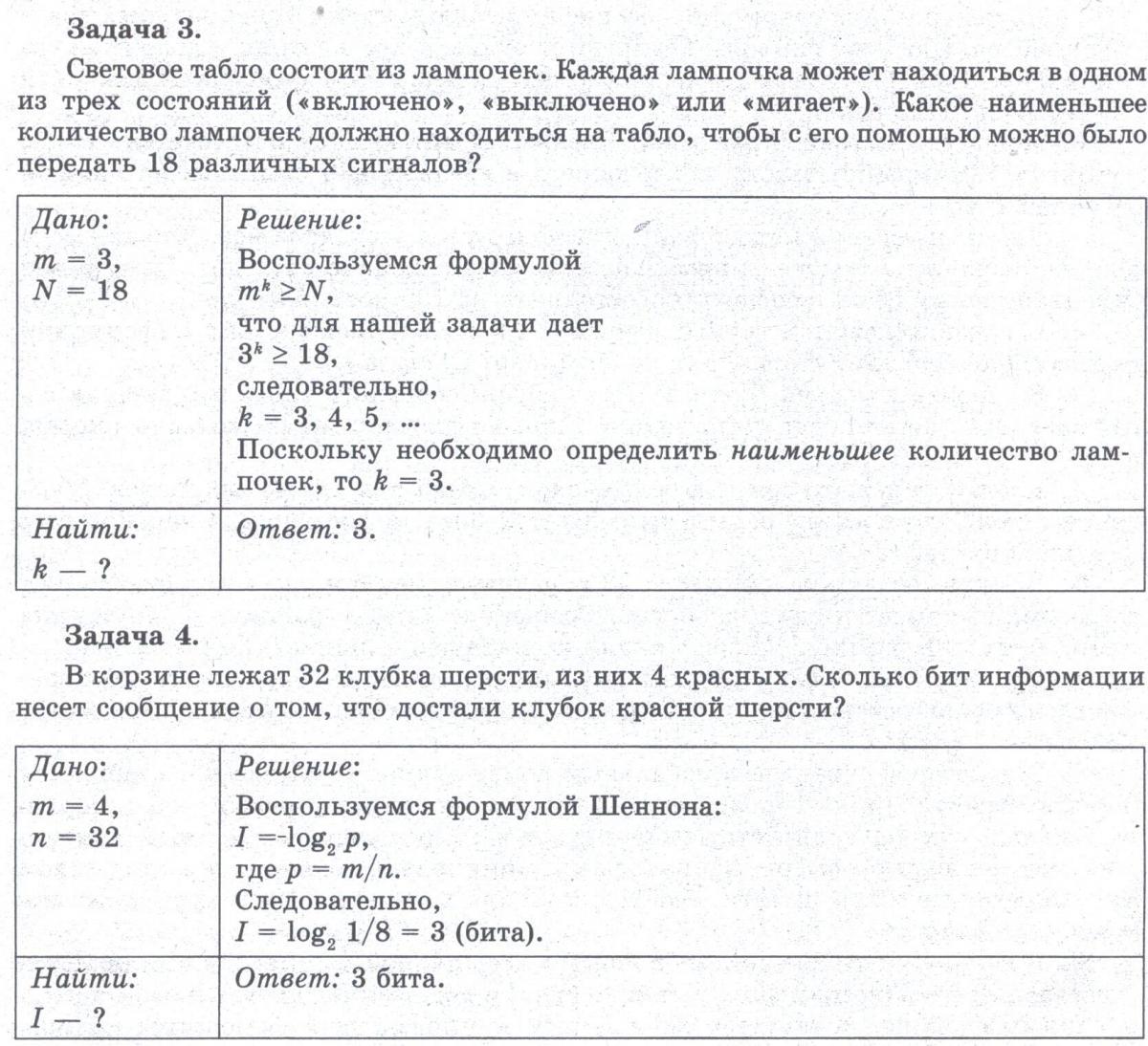 Решение задач по икт 11 класс